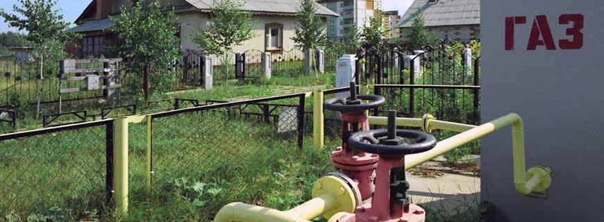 Стоимость газификации частных домов в Московской области
